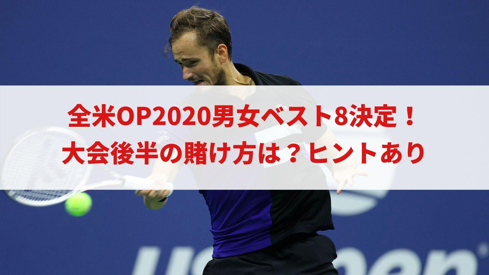 全米オープンテニス2020ベスト8