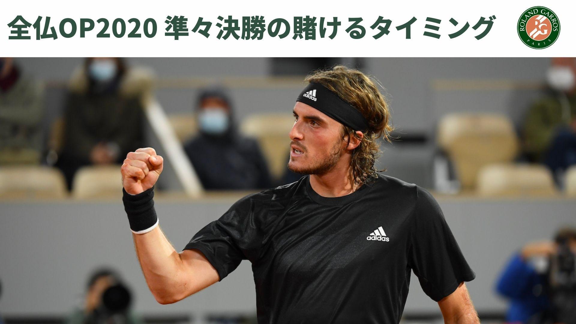 全仏オープン2020のベスト8