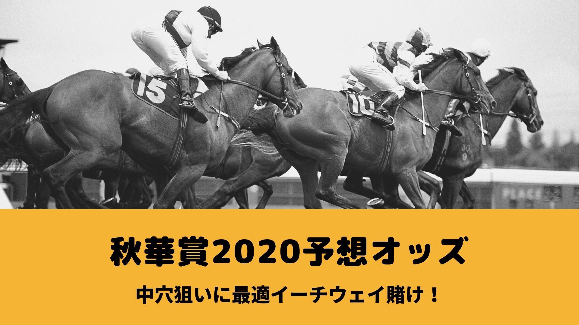 秋華賞2020ブックメーカー予想オッズ