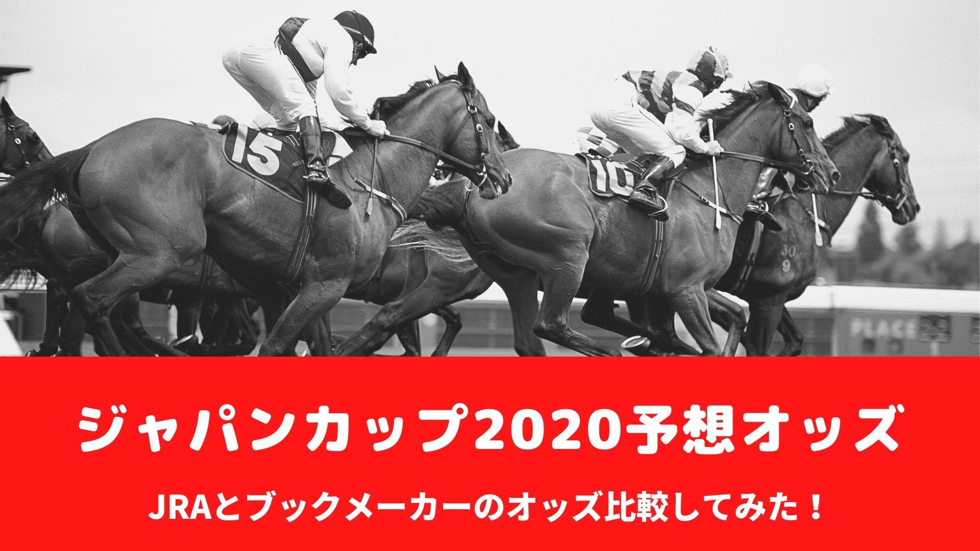 ジャパンカップ2020のJRAとブックメーカーのオッズ比較