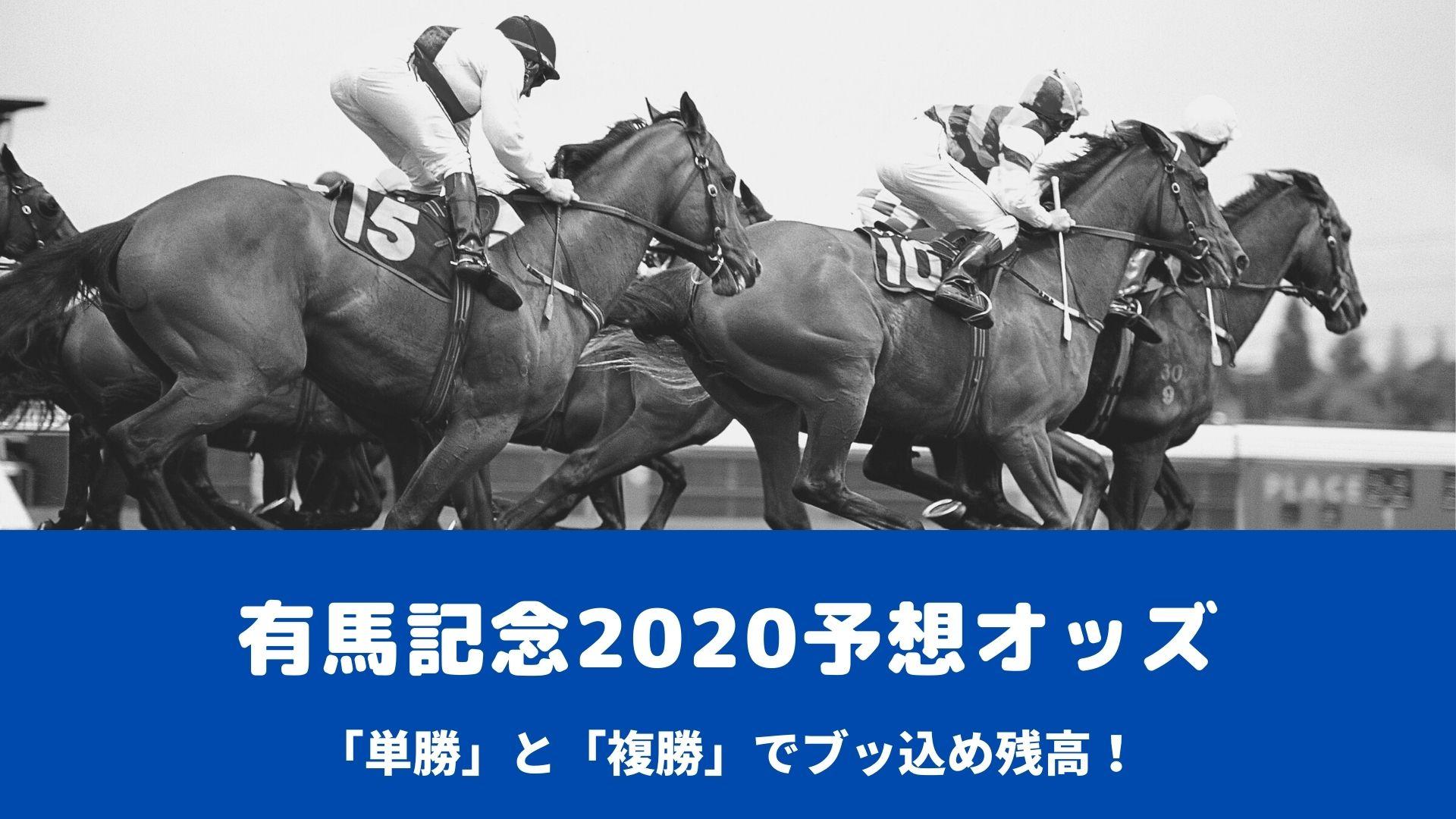 有馬記念2020のブックメメーカーオッズ