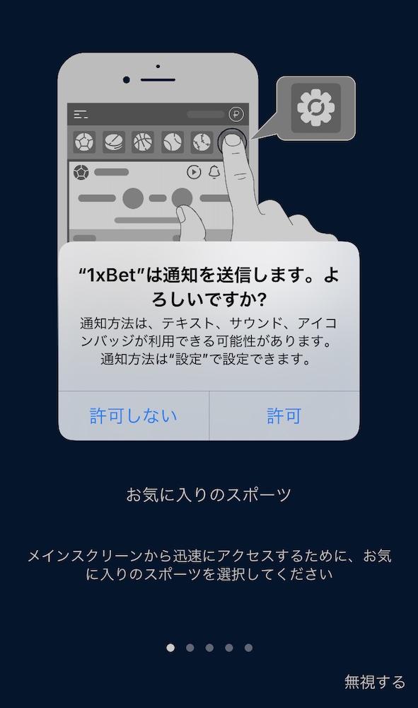 1xbetアプリ