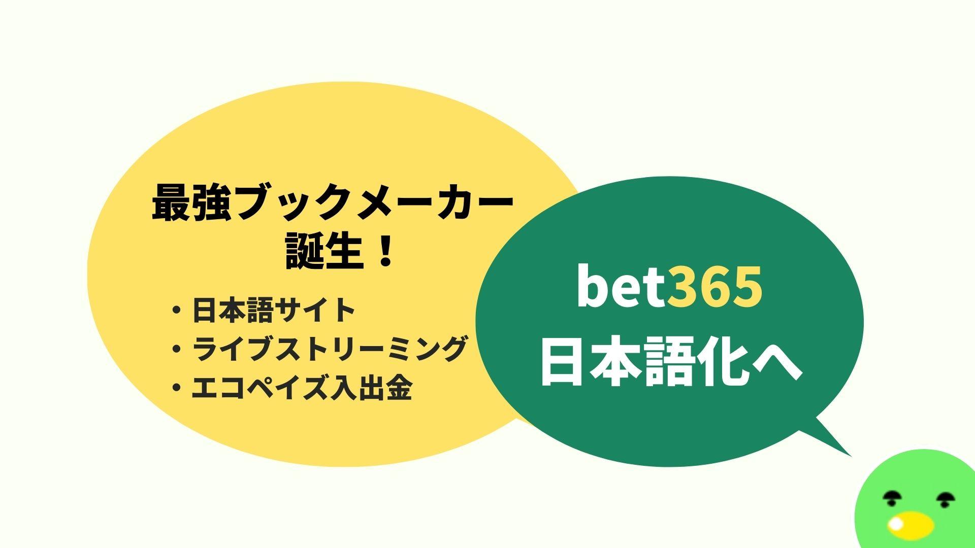 bet365日本語化