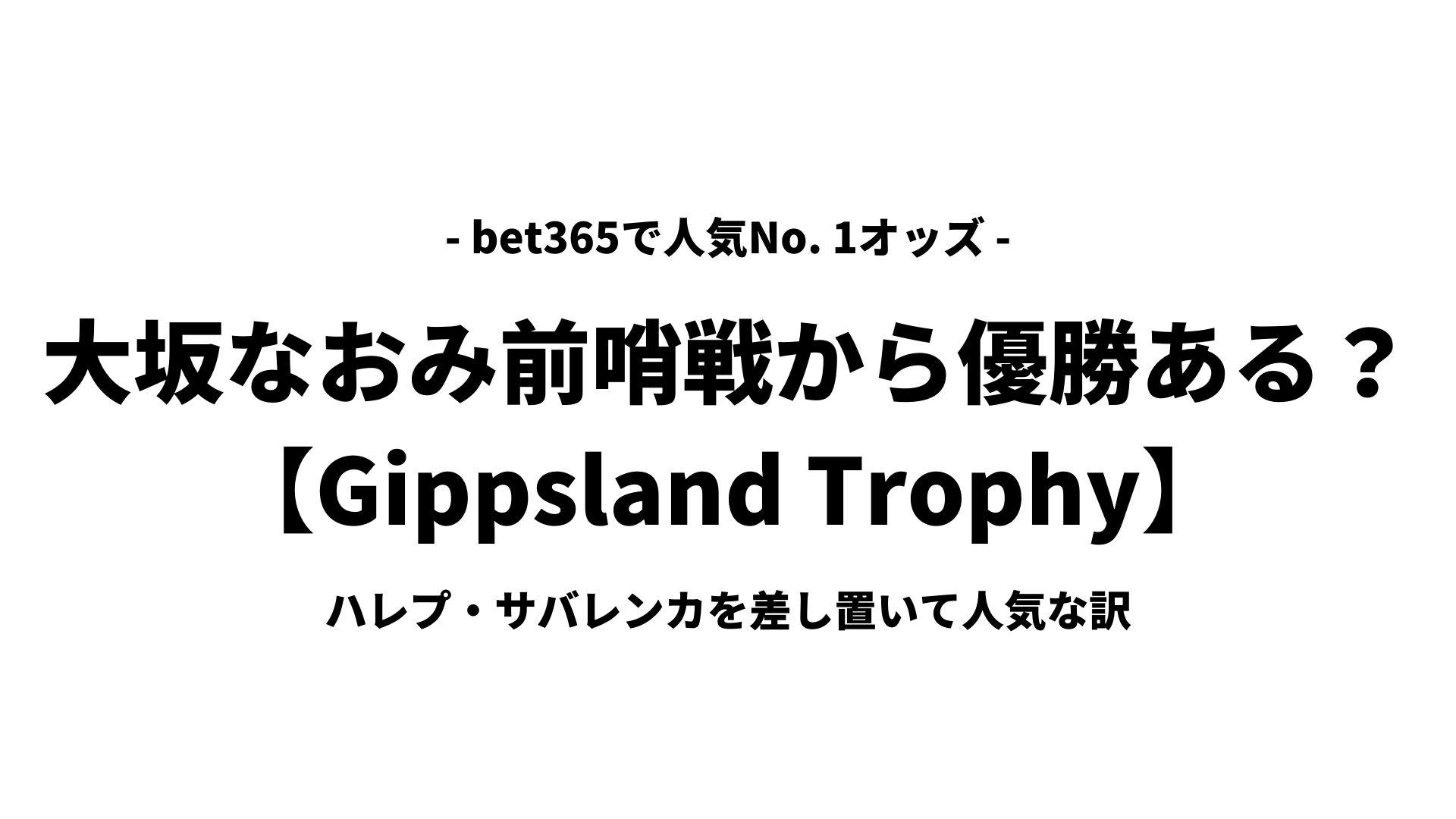 大坂なおみGippsland Trophy