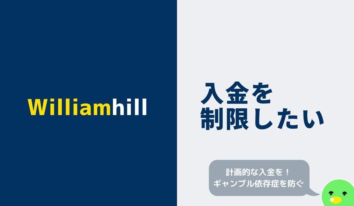 ウィリアムヒルの入金制限