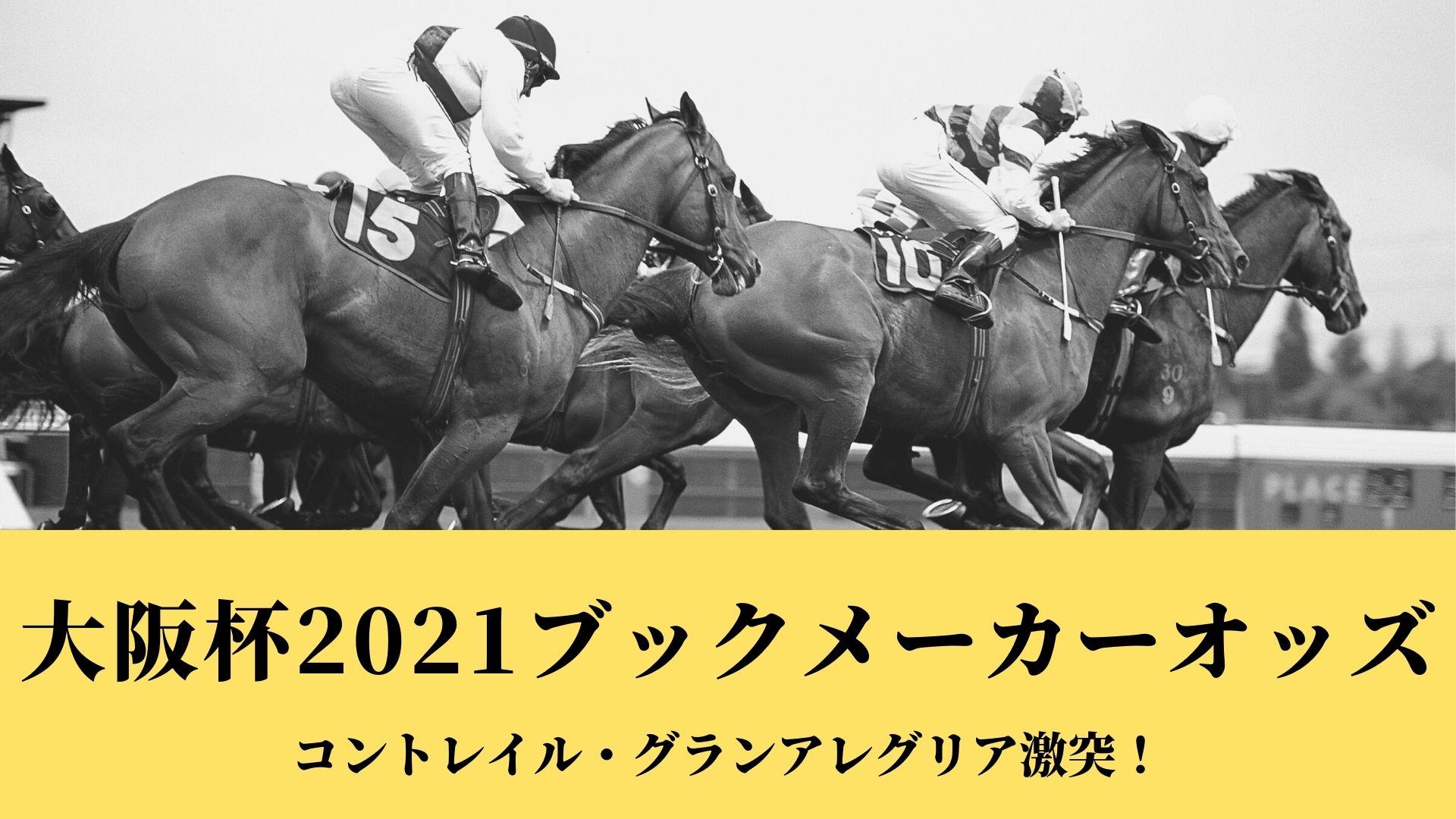 大阪杯2021のブックメーカーオッズ