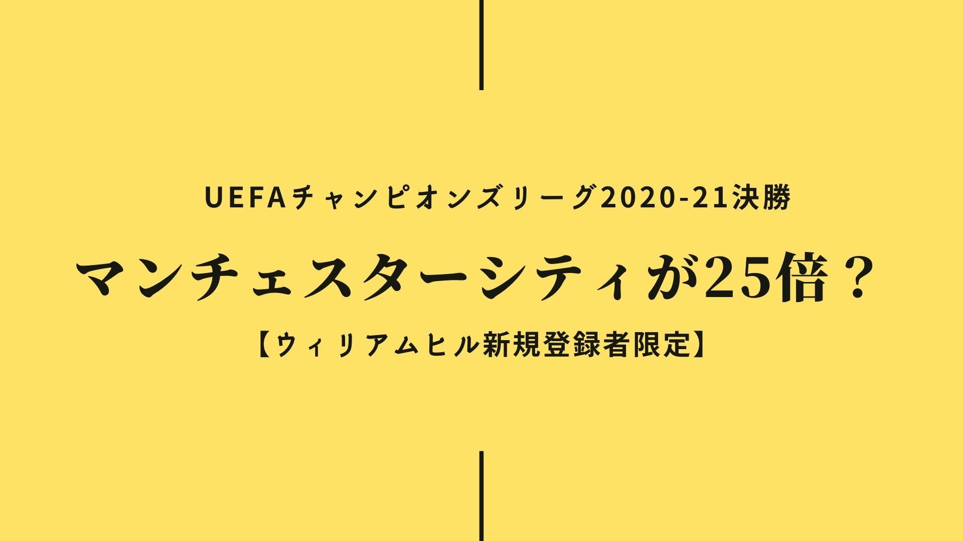 UEFAチャンピオンズリーグ2020-21ウィリアムヒル予想オッズ