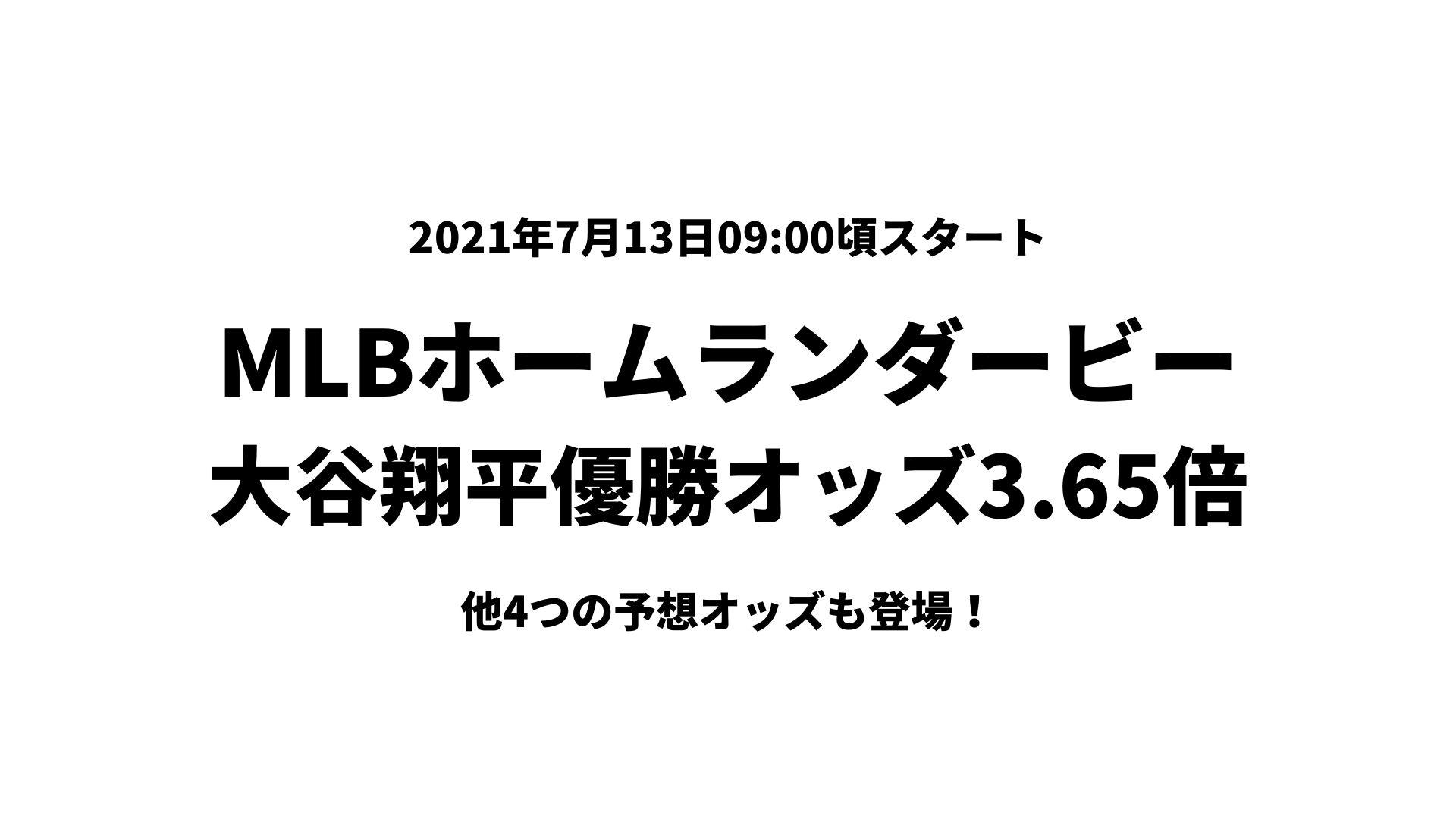 大谷翔平ホームランダービーで優勝か