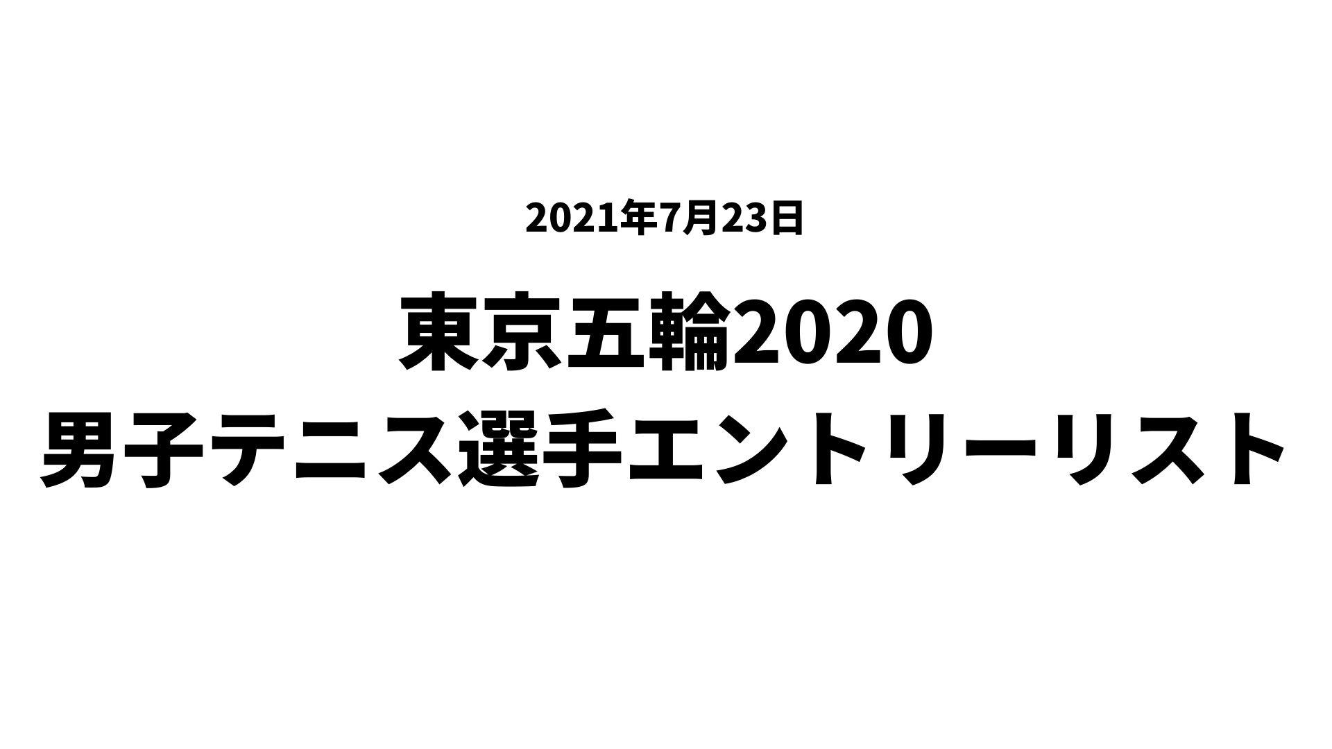 東京オリンピック2020男子テニス出場選手リスト