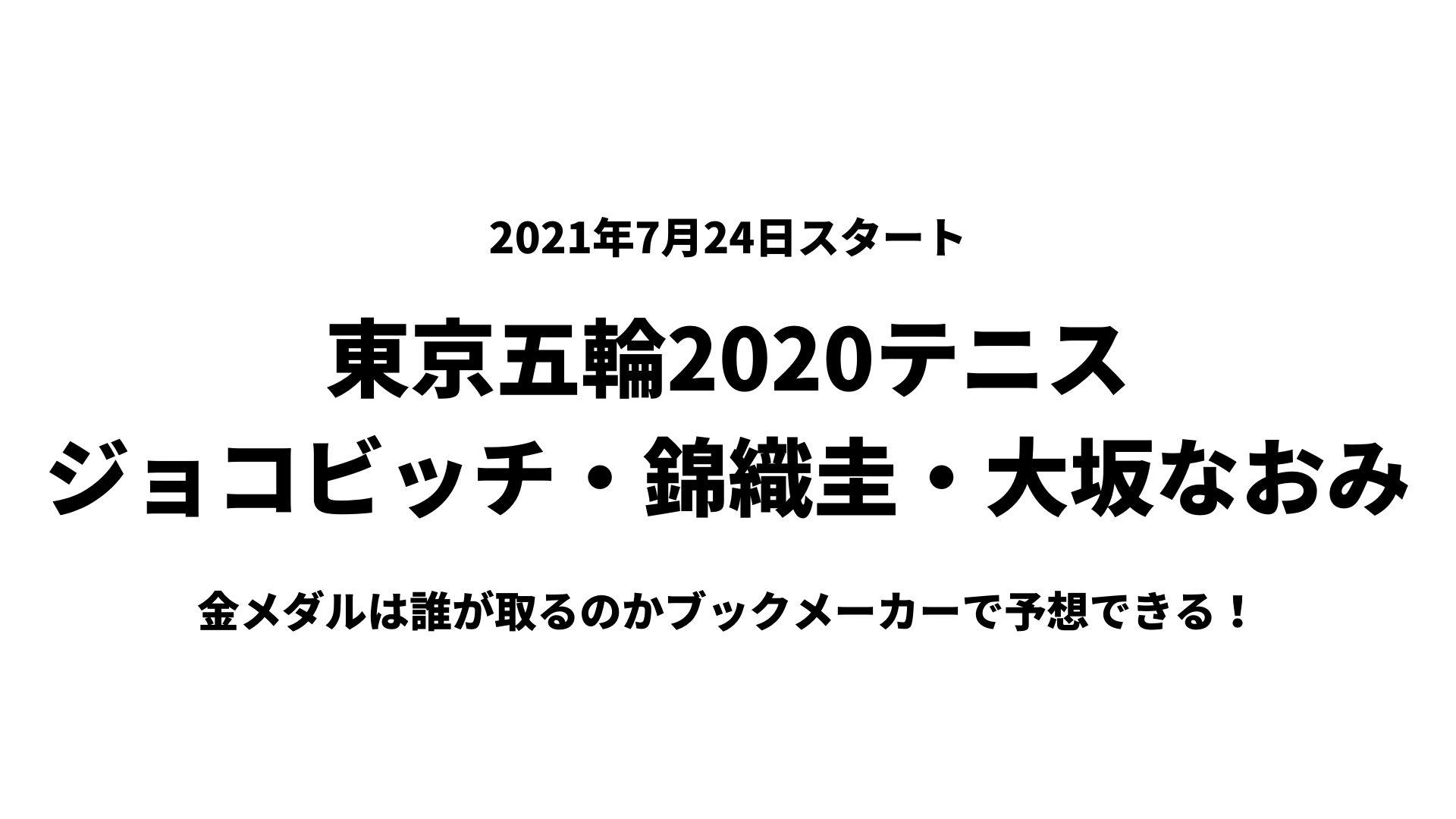 東京五輪2020テニスの金メダル予想