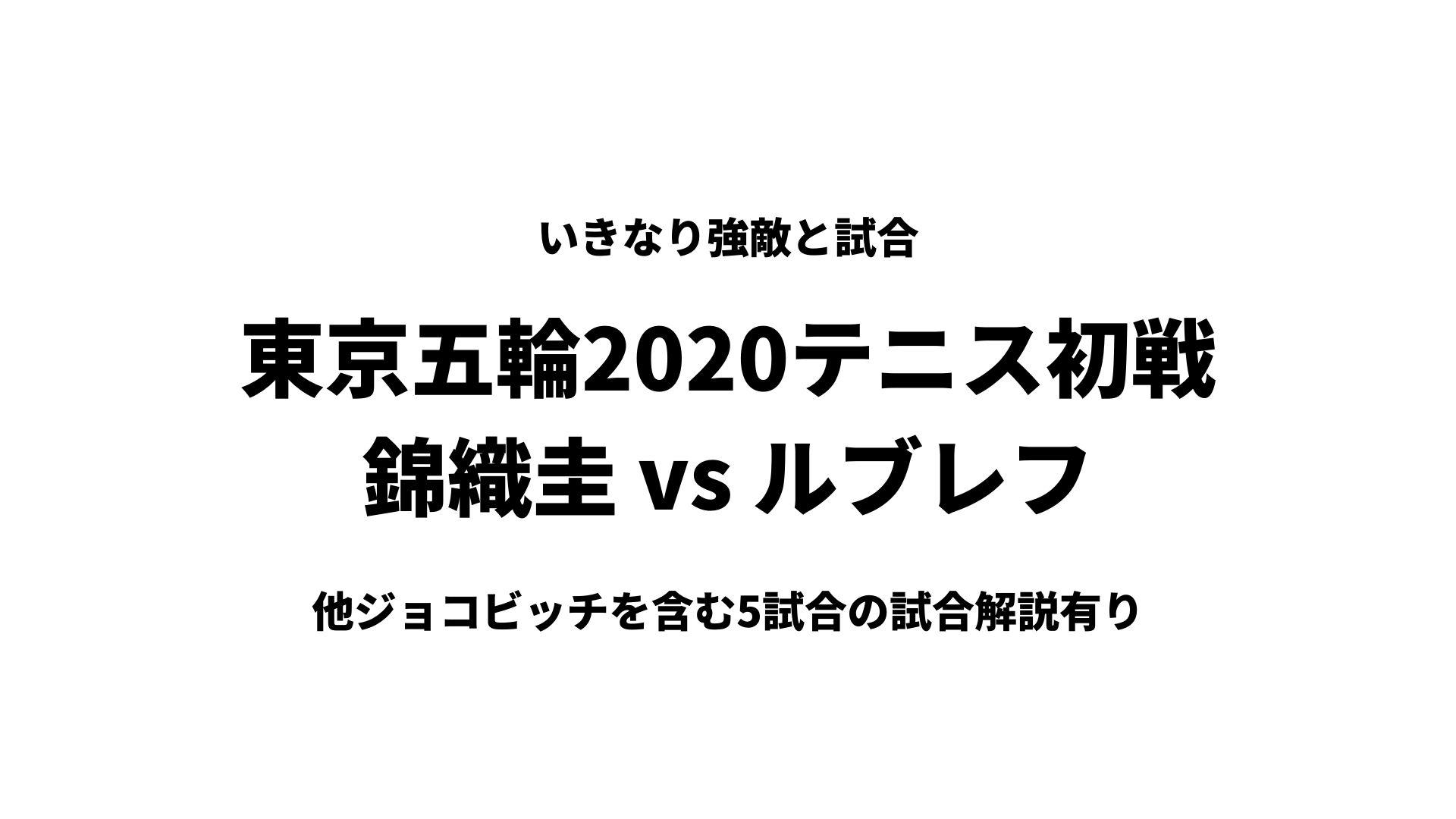 東京五輪2020テニス初戦ブックメーカーオッズ