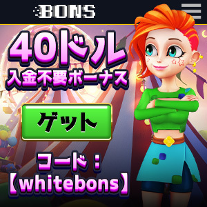 bonsボーナスコード
