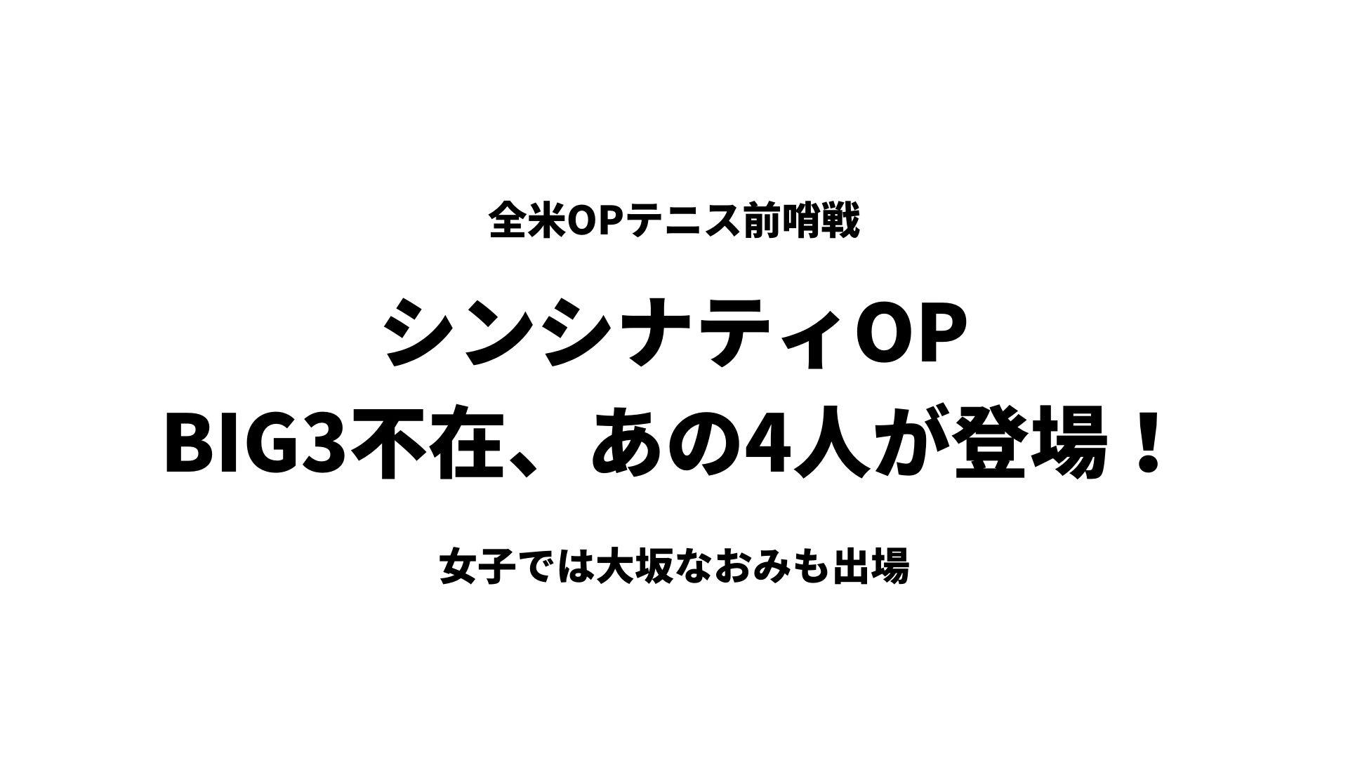 シンシナティOP2021ブックメーカー予想オッズ