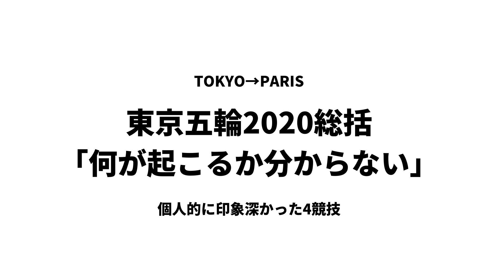 東京五輪2020まとめ