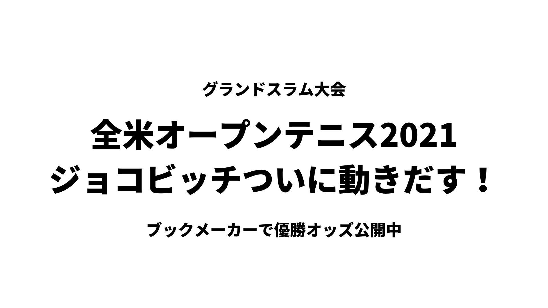全米オープンテニス2021ブックメーカー予想オッズ