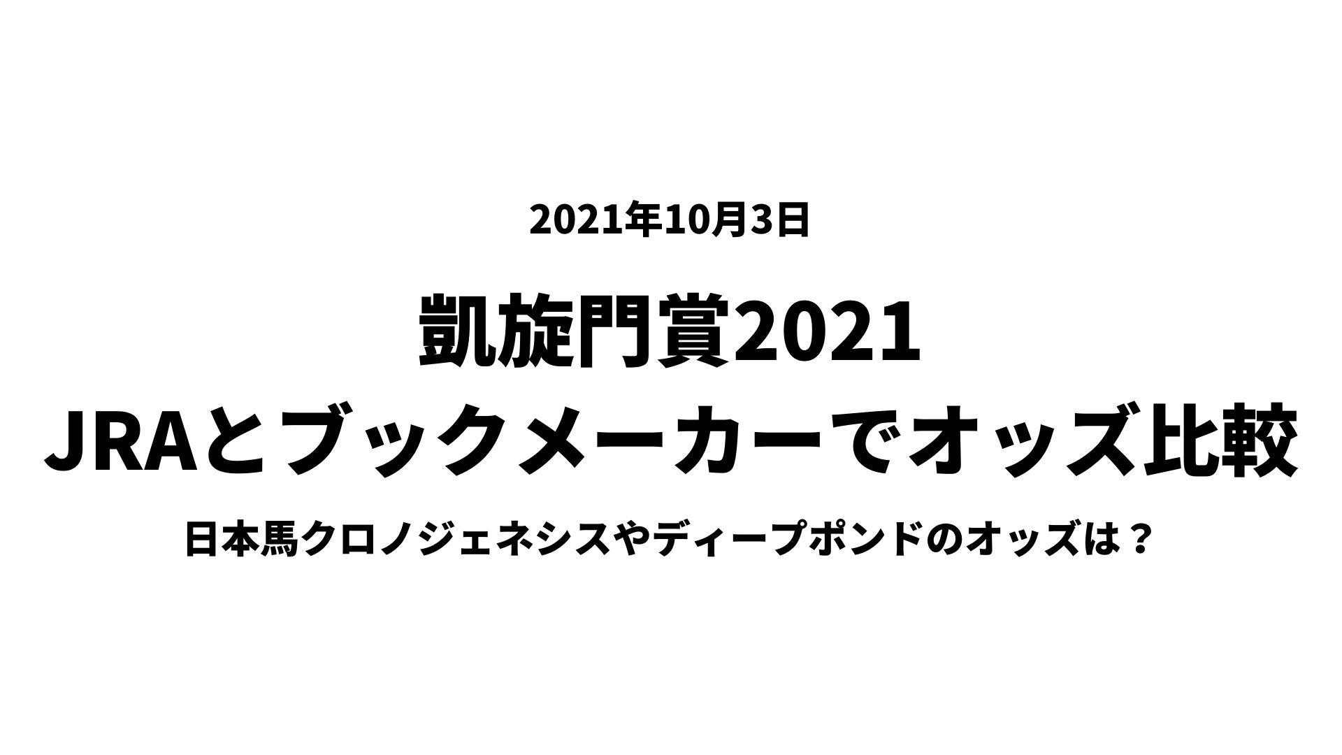凱旋門賞2021ブックメーカーとJRAのオッズ比較