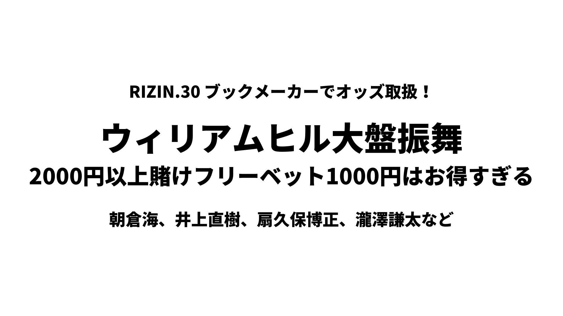 ブックメーカーウィリアムヒルでRIZIN.30オッズ取扱