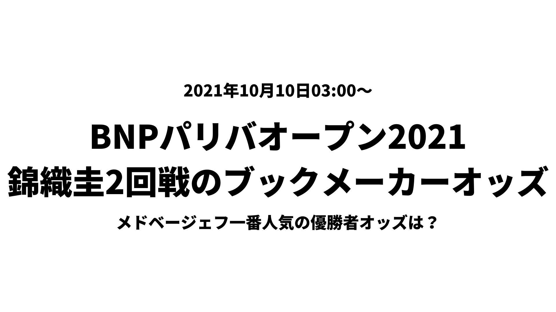 錦織圭のBNPパリバオープン2021ブックメーカーオッズ